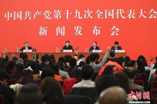10月17日,中国共产党第十九次天下代表大会新闻讲话人庹震在北京人民大礼堂举行新闻公布会。 中新社记者 盛佳鹏 摄