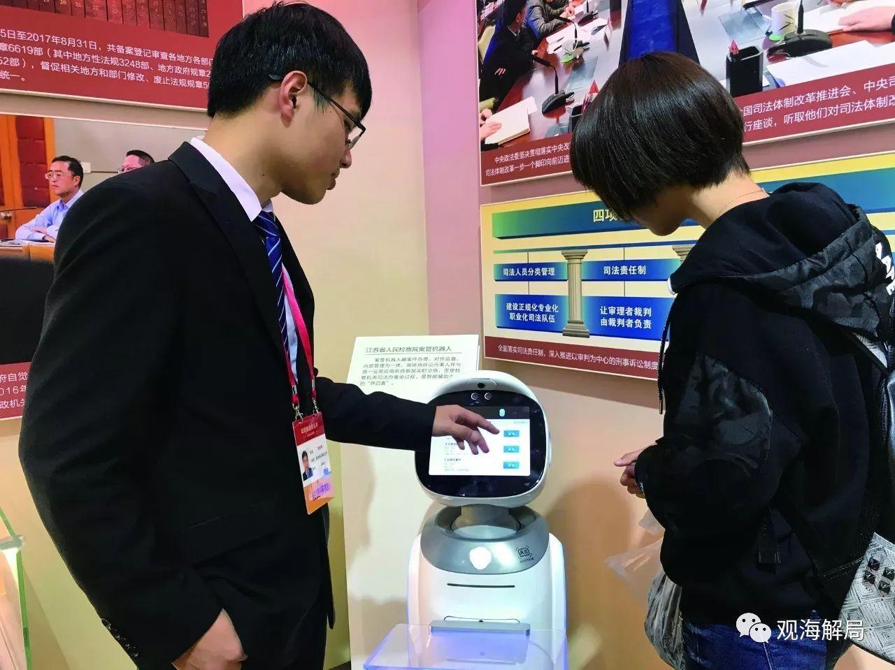 """(江苏省检察机关研发的""""案管机器人"""")"""