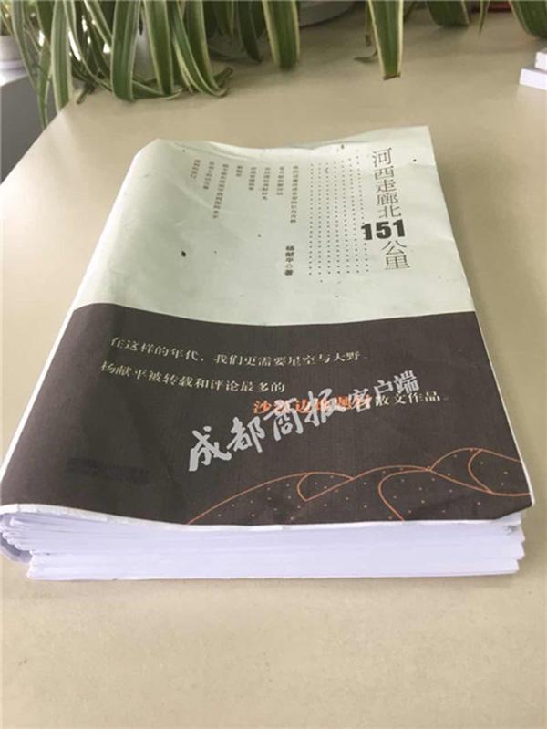 袋子落在车筐 20万字的书稿不见了