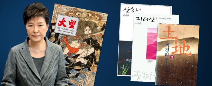 朴槿惠狱中所读书籍