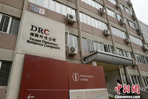图为巴拿马共和国驻华大使馆所在公寓楼。巴拿马外交部7月25日揭晓声明称,巴拿马在北京设立驻华大使馆,使馆已经最先响应的外交和领事的所有职能。 中新社记者 侯宇 摄
