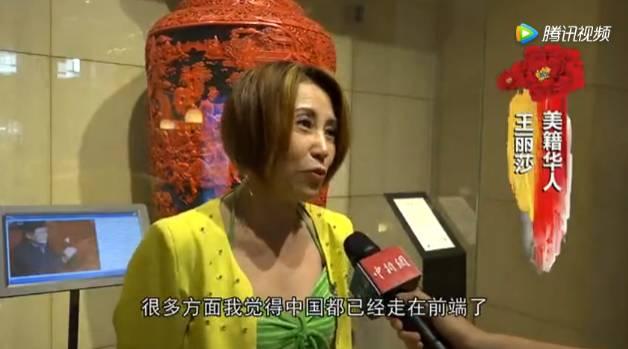 美籍华人口 王丽莎