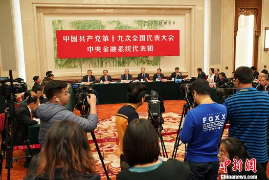 10月19日,中国共产党第十九次天下代表大会地方金融零碎代表团讨论向中外媒体开放。 中新社记者 毛建军 摄