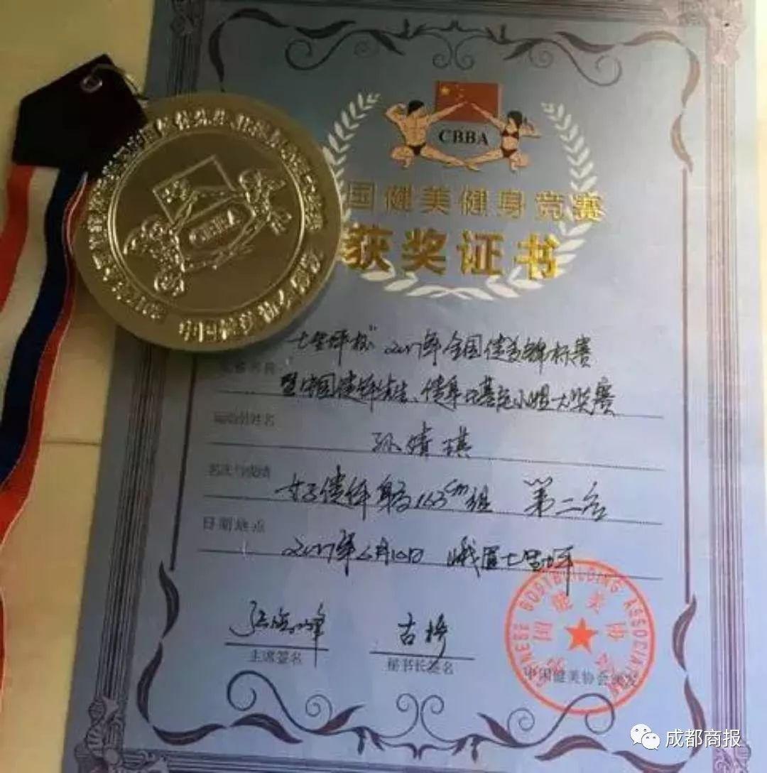 ▲孙婧琪获得的奖牌