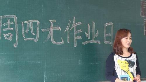 山东小学生提议每月设无作业日:获得校长通过
