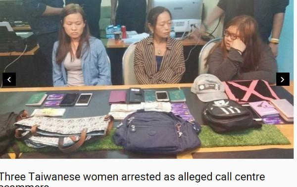 """泰国警方逮捕3名台湾女诈骗""""车手"""",其中包含一对谢姓母女。"""