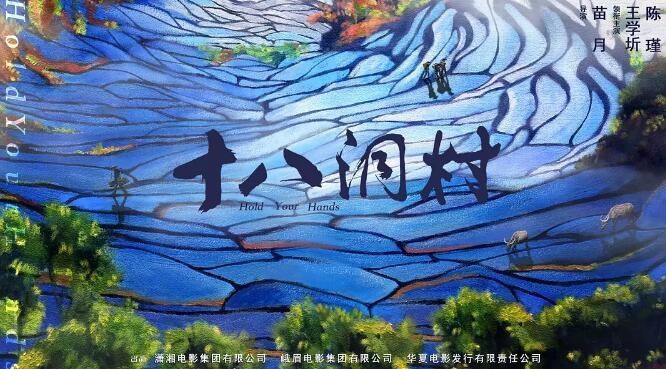 """电影《十八洞村》:中国""""脱贫奇迹""""的真实写照"""