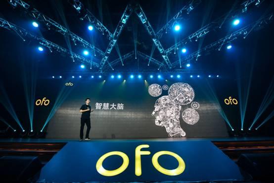 ofo4.0骑进移动物联网 万物互联将是一辆小黄车可以连接的距离