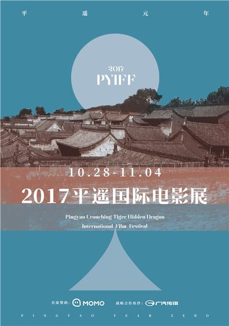 平遥国际电影展华语新生代单元公布六部入围片