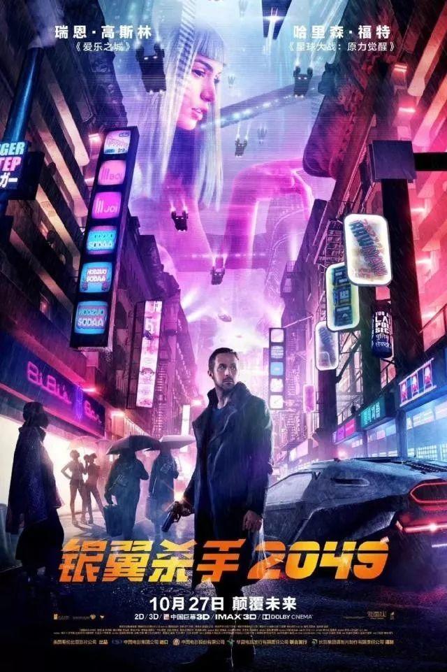 《银翼杀手2049》是一部伟大的续集电影吗?