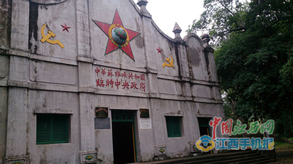 中华苏维埃共和国暂时中央政府旧址。 中国江西网-江南都市报 图