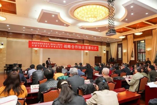 """国家民委与海南省政府在京签署共建中央民族大学海南校区战略合作协议。""""国家民委""""微信公众号 图"""