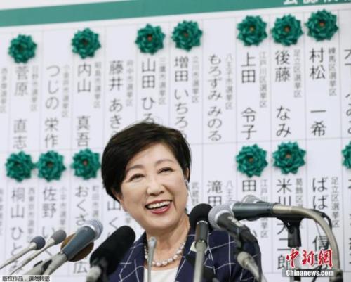 资料图:日本东京都知事小池百合子。