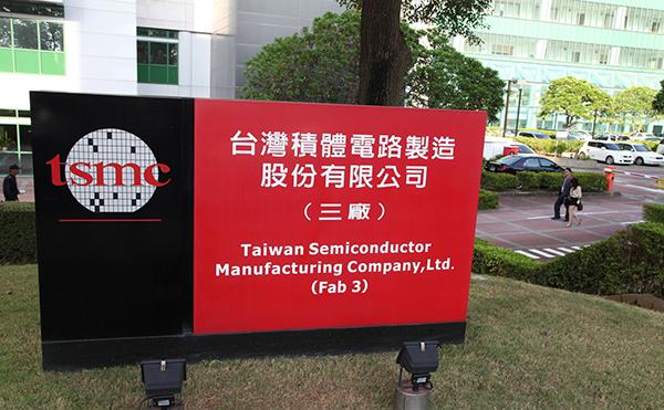 台湾积体电路制造股份有限公司。东方IC 资料图