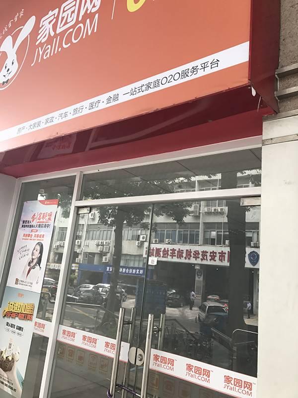 (位于福田八卦岭片区的家园网实体店,大门紧锁)