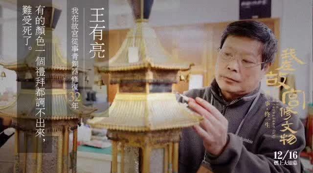 重庆亲子观影团第3期   《我在故宫修文物》