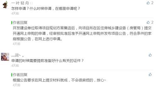 """""""安居北京""""微信公众号回复网友有关问题。"""