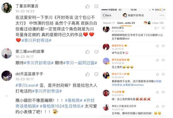 """《开封奇谈》主题曲曝光 """"KFboys""""献唱"""