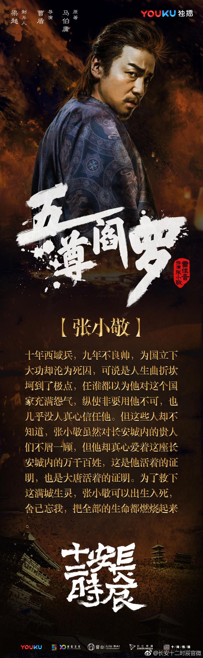 易烊千玺成漫画男主 搭档黄子韬成冷血杀手