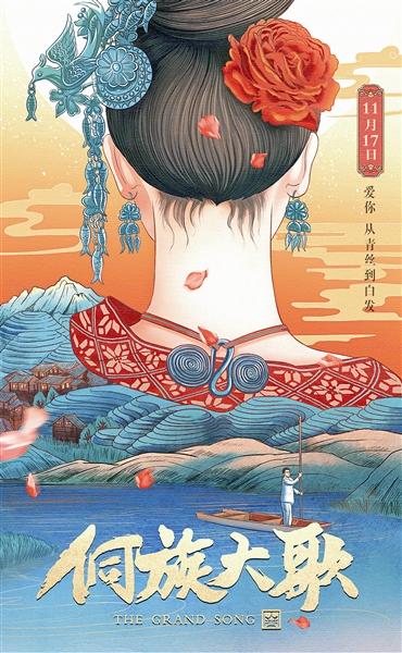 《侗族大歌》定档11月17日 老戏骨王庆祥加盟
