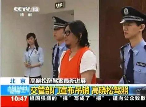 ▲高晓松审判现场。图片来自央视视频截图