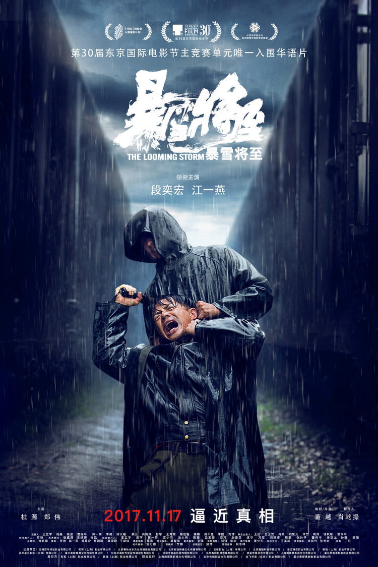 """《暴雪将至》发布""""窒息""""版海报 段奕宏濒死挣扎"""