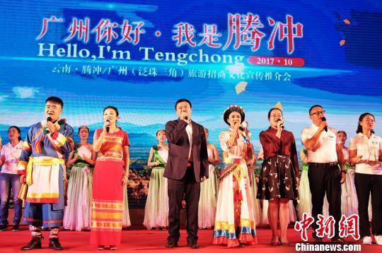 云南腾冲旅游招商文化宣传推介会28日在广州举行。 程景伟 摄