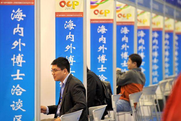 中国吸引留学人员回国发展。资料图片