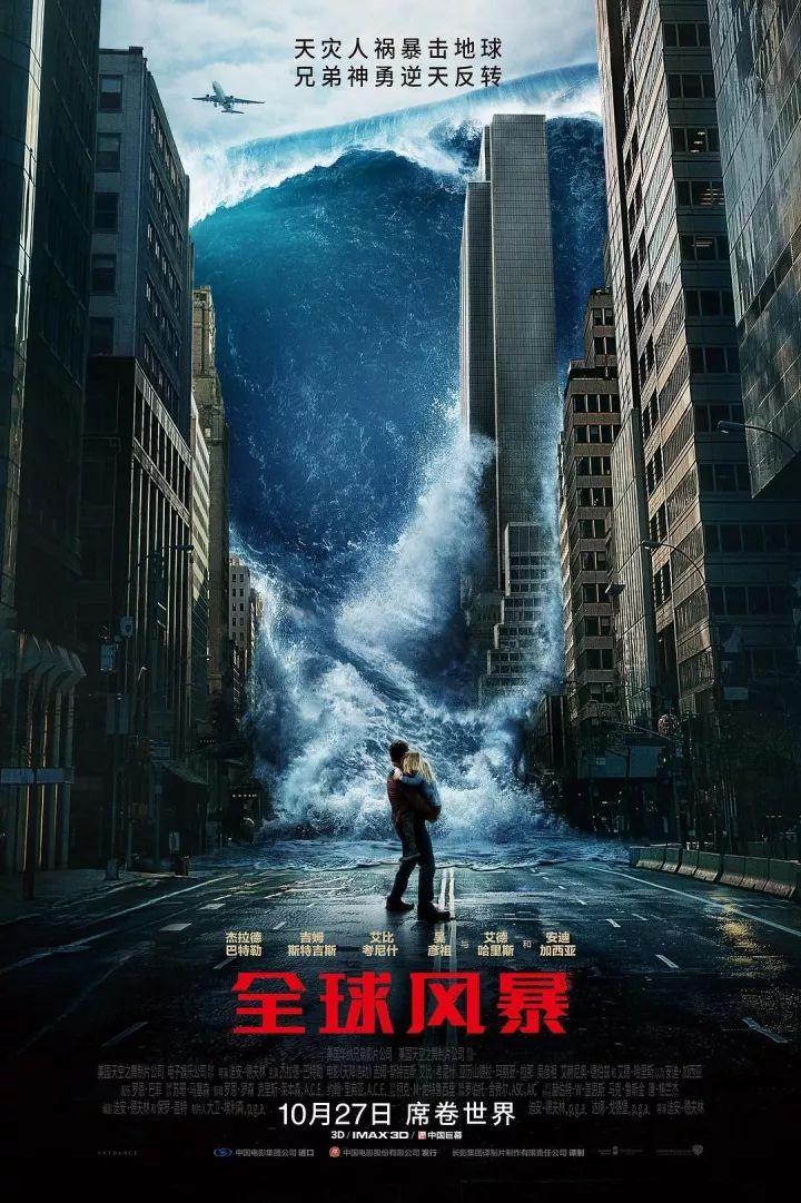 《全球风暴》:从灾难片演化看中美关系