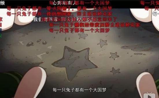▲B站上动画《那年那兔那些事》的弹幕截图,网友们的爱国情怀有如井喷。