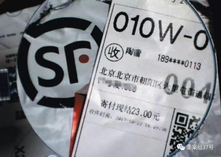 """▲顺丰快递的单子上,收件人电话号码被""""*""""代替。新京报记者 陶冉 摄"""