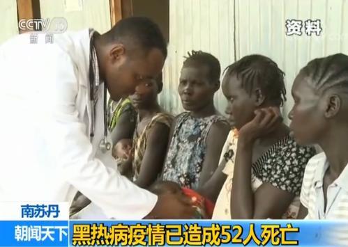 南苏丹黑热病疫情已造成52人死亡