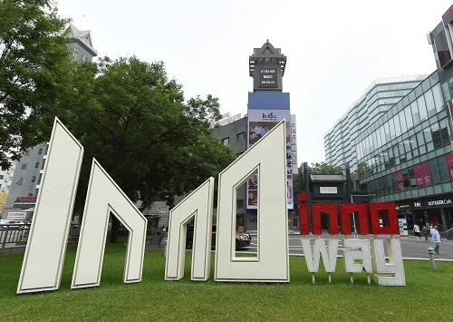 资料图片:北京市海淀区中关村创业大街(2017年7月19日摄)。新华社记者 鞠焕宗 摄