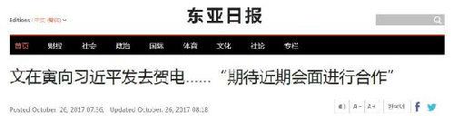 韩国《东亚日报》报道截图
