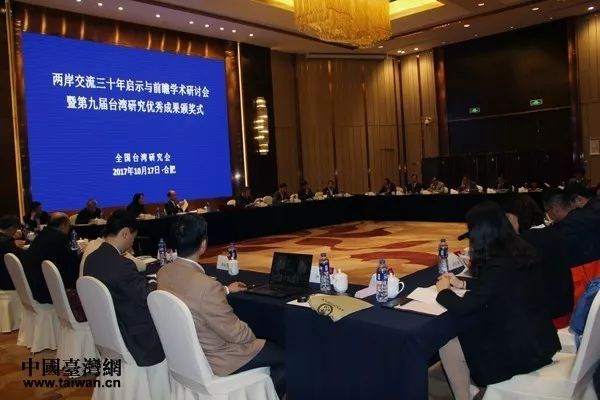 """▲""""两岸交流30年启示与前瞻""""研讨会在安徽合肥召开。(中国台湾网)"""