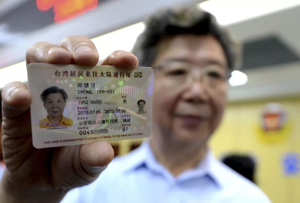 ▲一名台商领取电子台胞证。