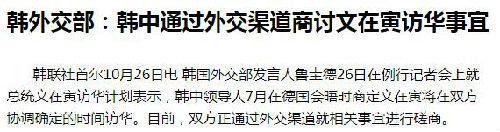 韩联社中文网报道截图