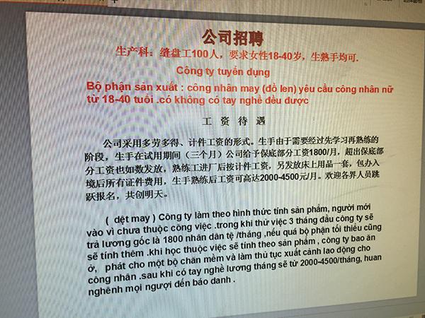 劳务中介公司向越南工人提供的企业招工信息。