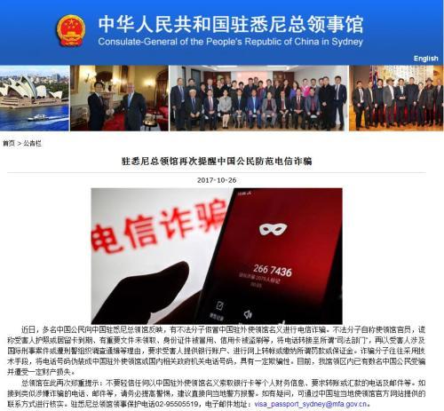 中国驻新加坡使馆提醒中国公民谨防电信诈骗