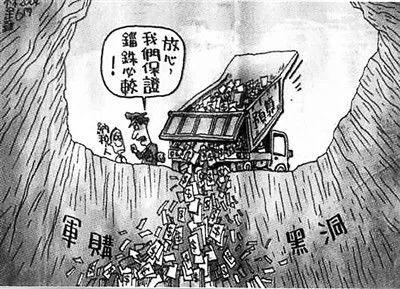 ▲台媒讽刺军购款项去向不明的漫画