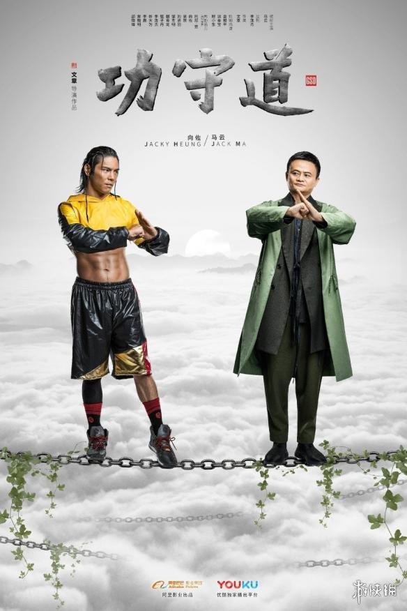 马云新片《功守道》曝新海报 向佐抱拳展现八块腹肌