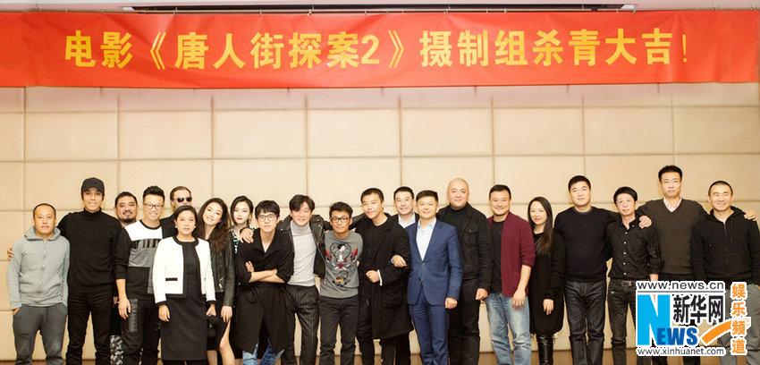 《唐探2》杀青陈思诚感嗯 通过电影传递文化