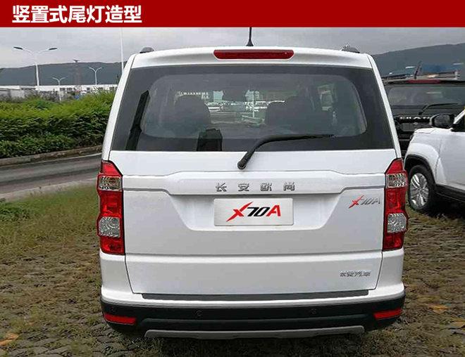 长安欧尚X70A明年1月上市 预售5.99万起