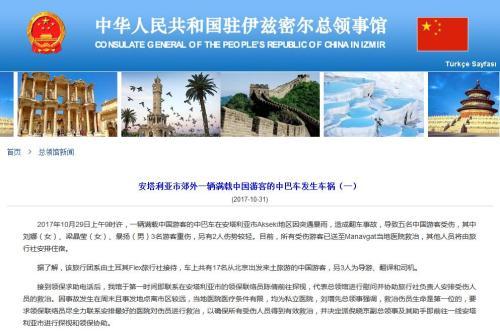 中国旅行团在土耳其遇车祸 一名游客身亡