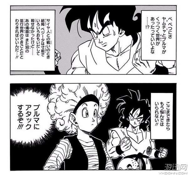 《龙珠》同人漫画番外篇图透:雅木茶吃醋,挑战贝吉塔