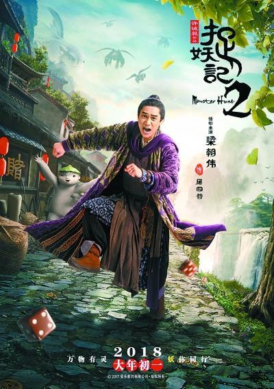 梁朝伟加盟古装喜剧《捉妖记2》 明年大年初一上映