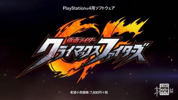 PS4《假面骑士:巅峰战士》公布第二弹预告片 众多人气假面骑士登场!