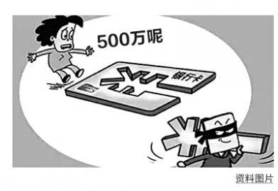女子500万存款被境外盗刷 银行承诺赔偿后改口