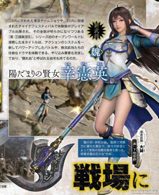 《真三国无双8》杂志扫图:女武将辛宪英登场 魏军的胜利女神