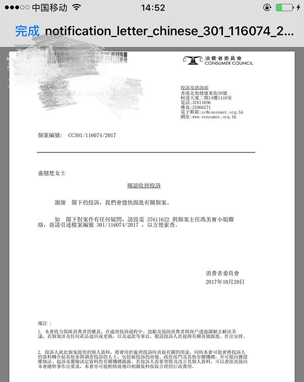 喷鼻港花费者委员会称介入查询拜访。